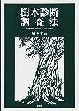 樹木診断調査法 (KS自然科学書ピ-ス)