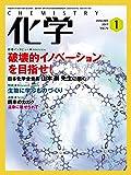 化学 2017年 01月号 [雑誌]