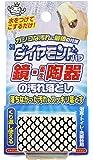 ワイズ SDダイヤモンドパフ鏡・衛生陶器の汚れ落とし SD-001