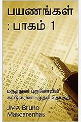 புருனோவின் பயணங்கள் : பாகம் 1 Payanangal  : Bruno's Tamil Blog Part I: மருத்துவர் புருனோவின் கட்டுரைகள் : முதல் தொகுதி (Tamil Edition) Kindle Edition