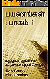 புருனோவின் பயணங்கள் : பாகம் 1 Payanangal  : Bruno's Tamil Blog Part I: மருத்துவர் புருனோவின் கட்டுரைகள் : முதல் தொகுதி (Tamil Edition)