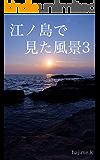 江ノ島で見た風景3