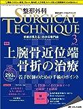 整形外科サージカルテクニック 2018年3号(第8巻3号)特集:上腕骨近位端骨折の治療  若手医師のための手術のポイント