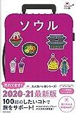 ハレ旅 ソウル (2020-2021)