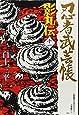 忍者武芸帳 11―影丸伝 (レアミクス コミックス)