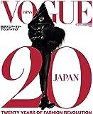 VOGUE JAPAN 20thアニバーサリー ヴィジュアルブック(VOGUE JAPAN 2019年12月号増刊)