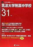 筑波大学附属中学校 平成31年度用 【過去9年分収録】 (中学別入試問題シリーズK6)