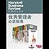 哈佛商业评论·优秀管理者必读指南【精选必读系列】(全15册)