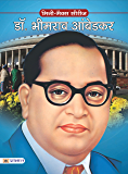 Dr. Bhimrao Ambedkar (Hindi Edition)