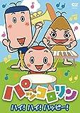 NHK パッコロリン ハイ!ハイ!ハッピー! [DVD]