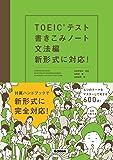 TOEICテスト書きこみノート 文法編 新形式に対応!