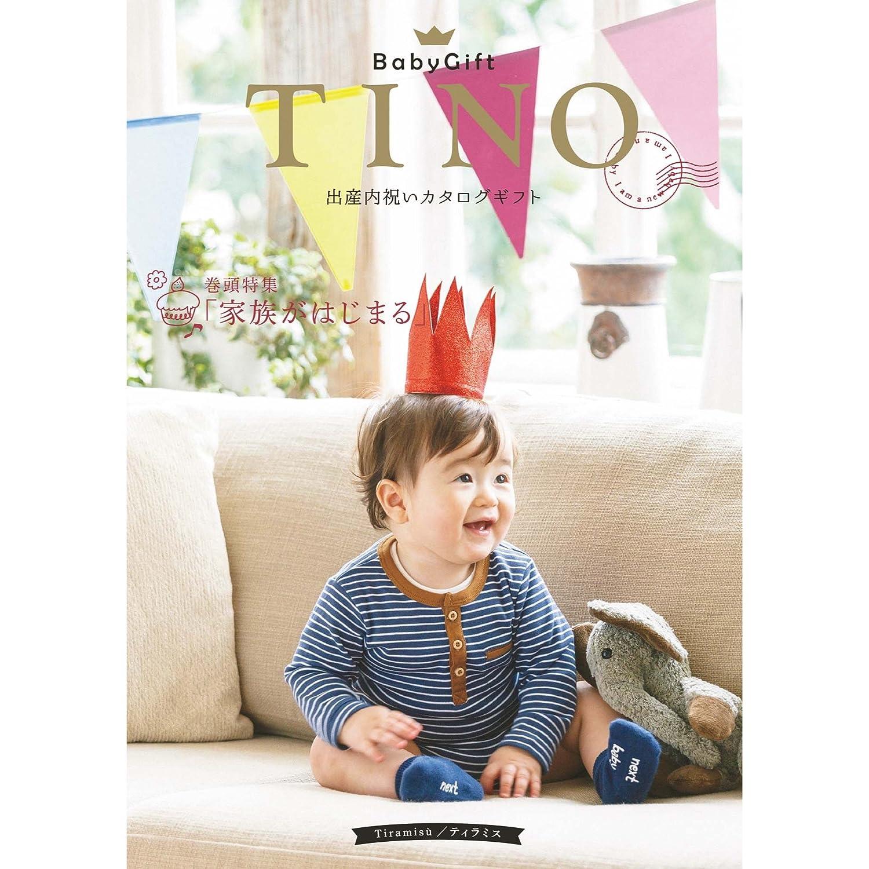 シャディ カタログギフト TINO (ティノ) ティラミス 出産内祝い B0777DR57V 10 25,000円コース 10 25,000円コース