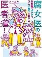 腐女医の医者道! 外科医でオタクで、3人子育て大変だ!編 (メディアファクトリーのコミックエッセイ)