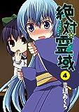 絶対☆霊域(4) (ガンガンコミックスJOKER)