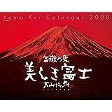 カレンダー2020 富嶽万象 美しき富士 大山行男作品集 (ヤマケイカレンダー2020)