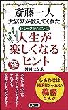 斎藤一人大富豪が教えてくれた一ページ読むごとに メチャクチャ人生が楽しくなるヒント (ロング新書)