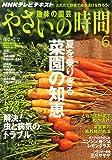 NHK趣味の園芸やさいの時間 2015年 06 月号 [雑誌]
