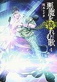 悪魔を憐れむ歌 4 (BUNCH COMICS)