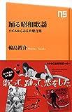 踊る昭和歌謡―リズムからみる大衆音楽 (NHK出版新書 454)