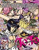 Animage(アニメージュ) 2019年 04 月号 [雑誌]