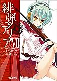 緋弾のアリア VII (MFコミックス アライブシリーズ)