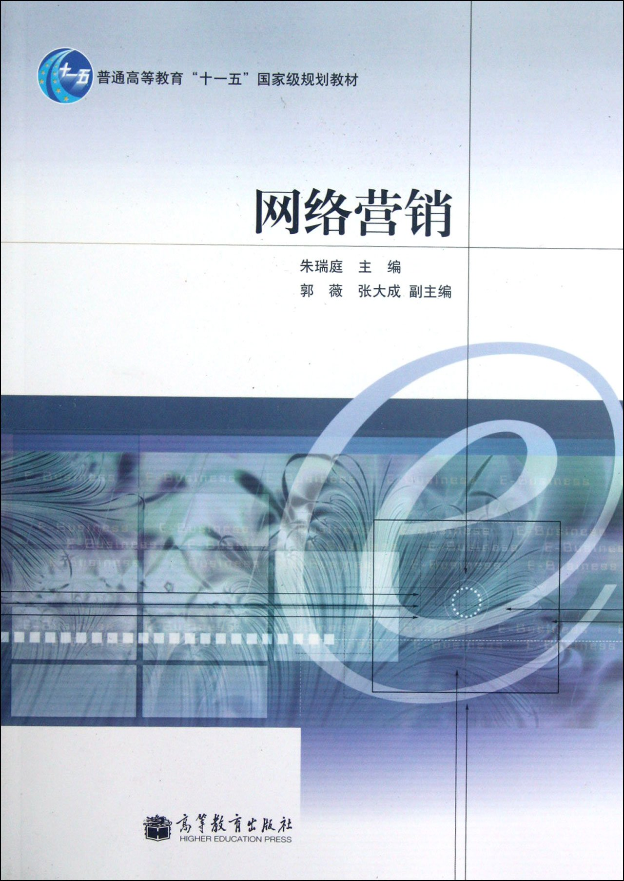Network Marketing (Regular higher education 11th five-year national planning teaching material) (Chinese Edition) ebook