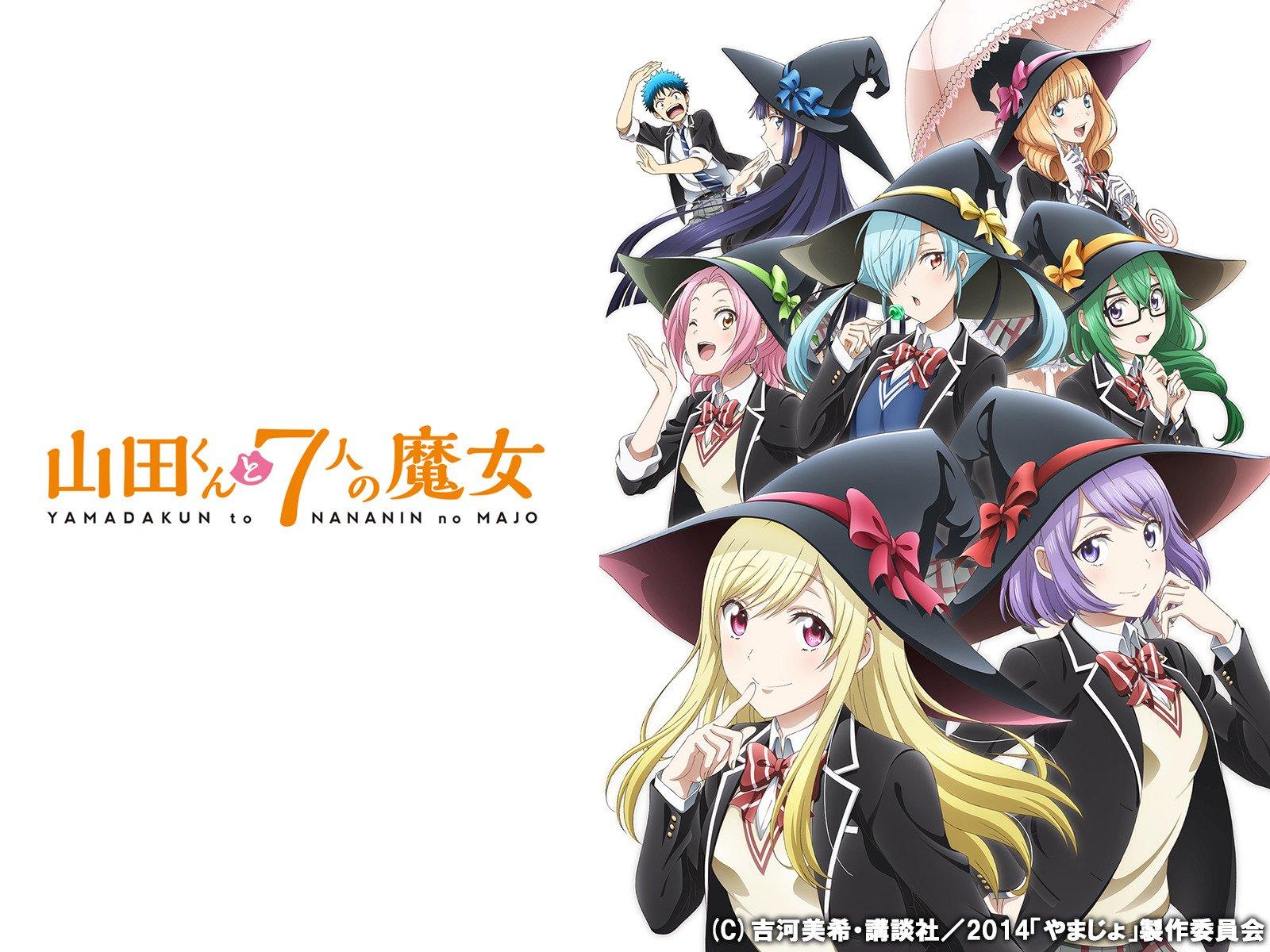 Amazon Co Jp 山田くんと7人の魔女を観る Prime Video