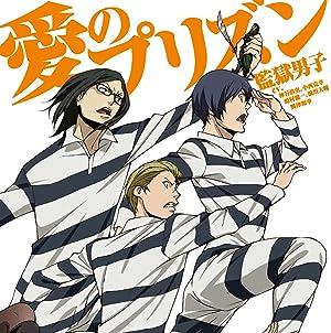監獄学園 DVD