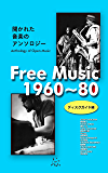Free music 1960~80: Disk Guide