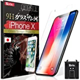 【 iPhone X ガラスフィルム ~ 強度No.1 ( 日本製 ) 】 iPhoneX ガラスフィルム フィルム 約3倍の強度 落としても割れない 最高硬度9H 6.5時間コーティング OVER's ガラスザムライ® ( らくらくクリップ付き)
