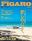 madame FIGARO japon (フィガロ ジャポン) 2016年2月号 [特集 保存版・旅特集 大人が楽しい43の理由 愛しのハワイ。] [雑誌] フィガロジャポン