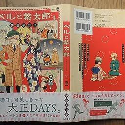 ベルと紫太郎 第一巻 単行本コミックス 伊田チヨ子 本 通販 Amazon