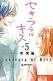 セキララにキス(5) (デザートコミックス)