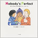 Nobody's perfect―カナダからの子育てメッセージ