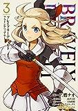 ブレイブリーデフォルト フライングフェアリー (3) (ファミ通クリアコミックス)