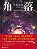 角落 : 宇宙偷渡【《三体》撑起了中国科幻小说的天空,《角落》便是天空下首当其冲的风景!】