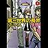 第三世界の長井(1) (ゲッサン少年サンデーコミックス)