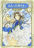 新装版 ああっ女神さまっ(1) (KCデラックス アフタヌーン)