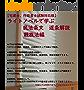 【宅建士、行政書士、司法書士試験対応版】ライトノベルで学ぶ 民法条文 逐条解説 親族法編 (楽々合格国家資格試験ノベルズ(WEB限定版))