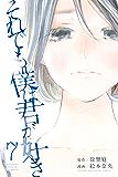 それでも僕は君が好き(7) (週刊少年マガジンコミックス)
