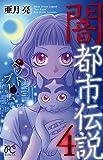 闇都市伝説4ペットブーム(ボニータ・コミックス)