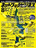 ネットワークビジネス 8月号 (2019-06-28) [雑誌]