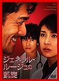 ジェネラル・ルージュの凱旋 [DVD]