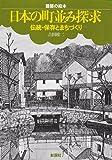 日本の町並み探求―伝統・保存とまちづくり (建築の絵本シリーズ)