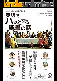[音声DL付]英語でハッとする聖書の話 ちょっといい話シリーズ