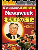 週刊ニューズウィーク日本版 「特集:北朝鮮の歴史」〈2017年11月28日号〉 [雑誌]