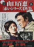山口百恵「赤いシリーズ」DVDマガジン (25) 2015年 2/10 号 [雑誌]