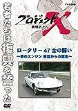 プロジェクトX 挑戦者たち ロータリー 47士の闘い ~夢のエンジン 廃墟からの誕生~ [DVD]