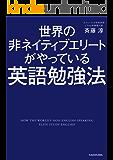 世界の非ネイティブエリートがやっている英語勉強法 (中経の文庫)