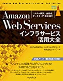Amazon Web Servicesインフラサービス活用大全 システム構築/自動化、データストア、高信頼化 (impress top gear)